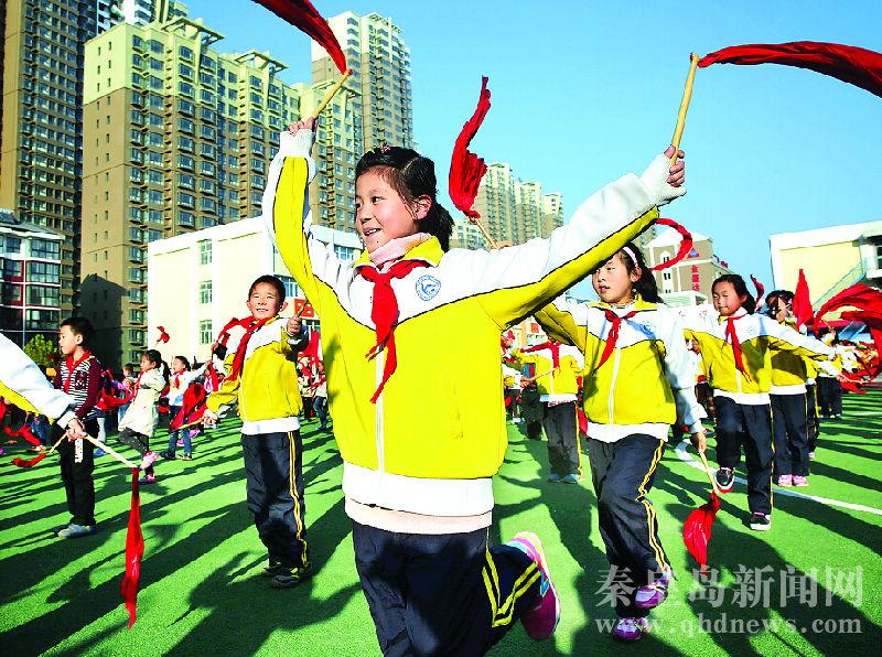 秦皇岛北环路小学保证学生每天运动一小时
