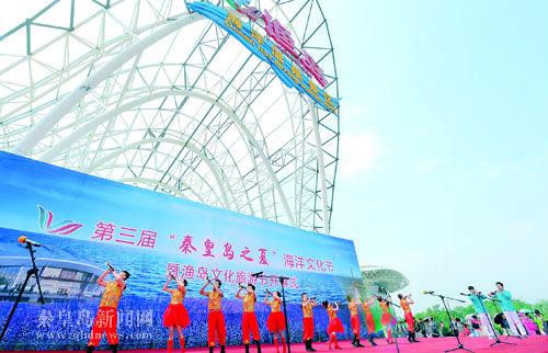 秦皇岛海洋文化节暨北戴河新区渔岛文化旅游节启帷