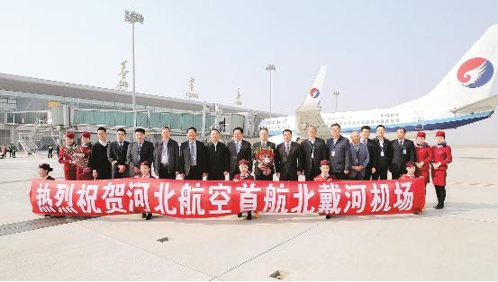 秦皇岛民航事业启新篇 北戴河机场正式通航(图)