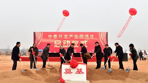秦皇岛中秦兴龙产业园项目正式启动